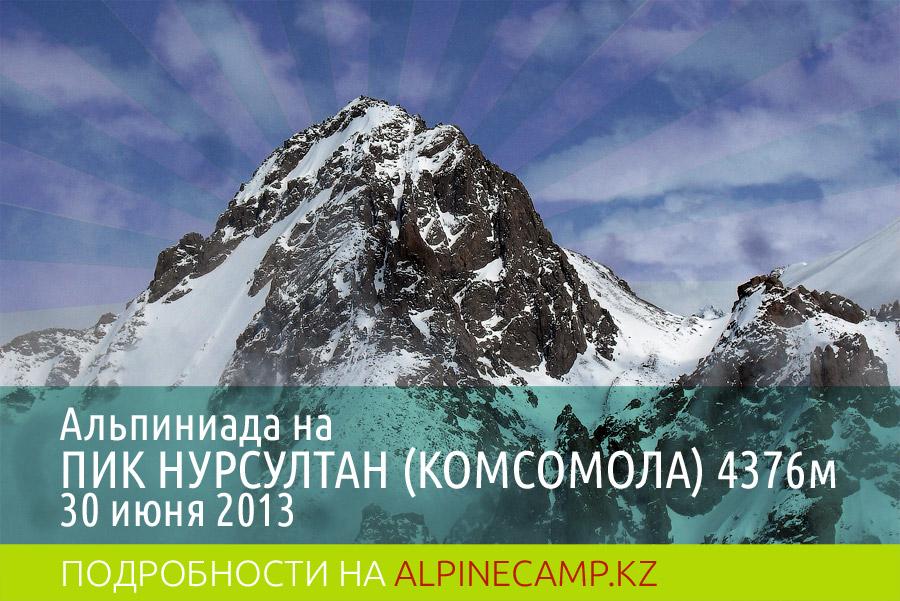 Альпиниада на пик Комсомола