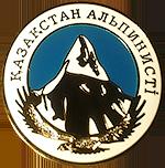 Значок «Альпинист Казахстана»
