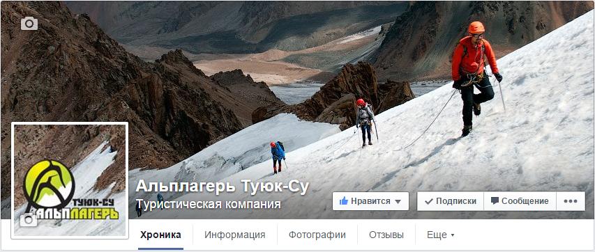 Альплагерь Туюк-Су, Фейсбук