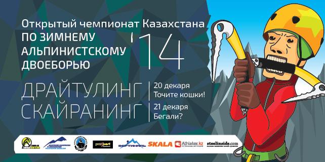 Альпинистское двоеборье 2014