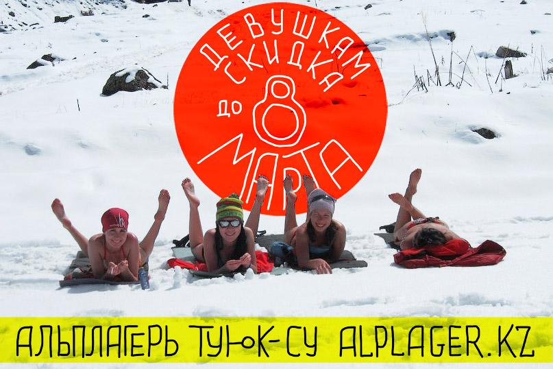 Альплагерь Туюк-Су, фотографии
