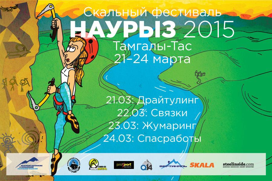 Фестиваль «Наурыз 2015»