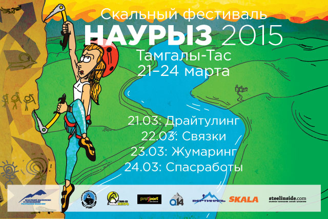 Скальный фестиваль на Или