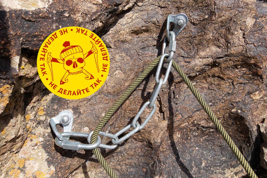 Верёвка пропущена через рапиды, на которых закреплена цепь. Не делайте так! Вешайте свои карабины.